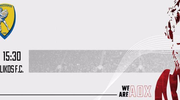 1ος Αγώνας Μπαράζ: Ολοκληρώθηκε η προετοιμασία της Ξάνθης