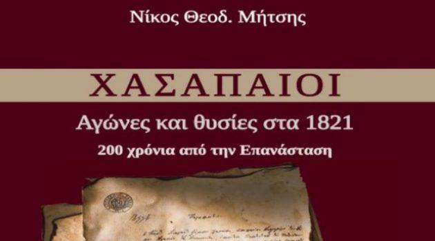 «Χασαπαίοι – Αγώνες και θυσίες στα 1821» του Αστακιώτη Νικολάου Θεοδ. Μήτση