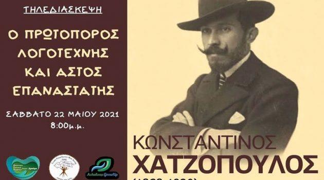 Διαδικτυακή εκδήλωση στη μνήμη του Αγρινιώτη Κ. Χατζόπουλου