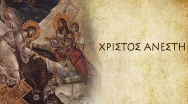 «Agrinio365» Media Group: Καλή Ανάσταση & Καλό Πάσχα!