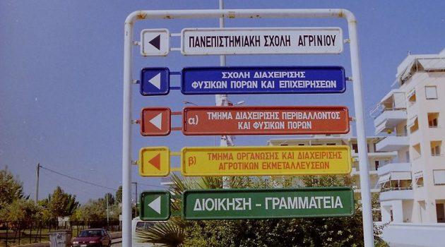 Αγρίνιο – Πανεπιστημιακή Σχολή 1998: Μπαλάκι μεταξύ Πατρών και Ιωαννίνων (Photos)