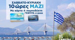 Γέφυρα Ρίου – Αντιρρίου: Ξεκινά η 10ωρη εκπτωτική κάρτα Σ-Κ