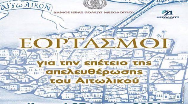 Θεσμοθέτηση εορτασμών για την επέτειο της απελευθέρωσης του Αιτωλικού