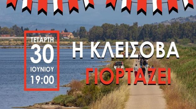 Messolonghi By Locals: «Η Κλείσοβα αλλάζει και το γιορτάζουμε 30 Ιουνίου»