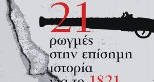 Αγρίνιο – «21 ρωγμές στην επίσημη ιστορία για το 1821»:…