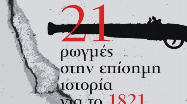 Αγρίνιο – «21 ρωγμές στην επίσημη ιστορία για το 1821»: Την Τετάρτη η παρουσίαση του βιβλίου