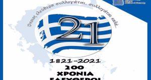 Δήμος Ακτίου Βόνιτσας: Επετειακές εκδηλώσεις για τα 200 χρόνια
