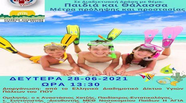 Δήμος Αγρινίου: Δράση για την προστασία των παιδιών στη θάλασσα