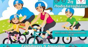 2η Ποδηλατοβόλτα διοργανώνει το Πολιτιστικό Κέντρο Αμφιλοχίας
