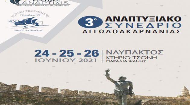 Ναύπακτος – Alma Anaptixis: 3ο Αναπτυξιακό Συνέδριο Αιτωλοακαρνανίας