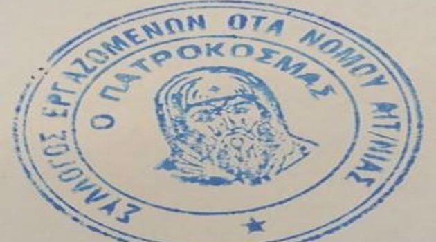 Ο Σύλλογος Εργαζομένων Ο.Τ.Α. Αιτωλ/νίας για την παραίτηση Γκούντα
