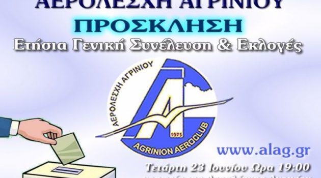 Αερολέσχη Αγρινίου: Πρόσκληση σε Τακτική Εκλογοαπολογιστική Συνέλευση