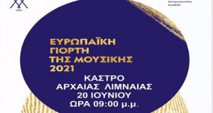 Eκδήλωση του ΚΕ.Κ.Α.Δ.Α. στην Αμφιλοχία για την Ευρωπαϊκή Ημέρα Μουσικής…