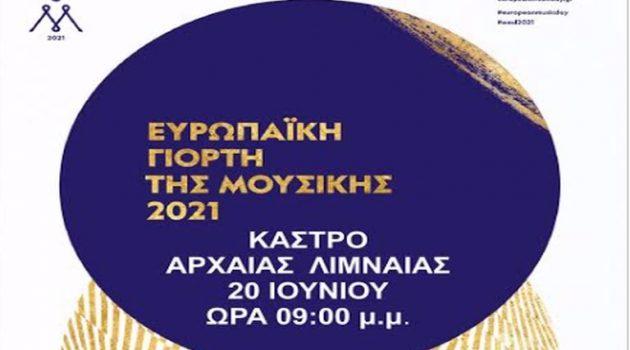 Eκδήλωση του ΚΕ.Κ.Α.Δ.Α. στην Αμφιλοχία για την Ευρωπαϊκή Ημέρα Μουσικής 2021