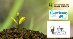 Ένωση Αγρινίου: Το 3ο Αναπτυξιακό Συνέδριο Αιτωλοακαρνανίας στη Ναύπακτο