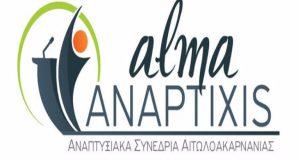 in.gr: Σημαντικό συνέδριο ανάπτυξης και προόδου για την Αιτωλοακαρνανία
