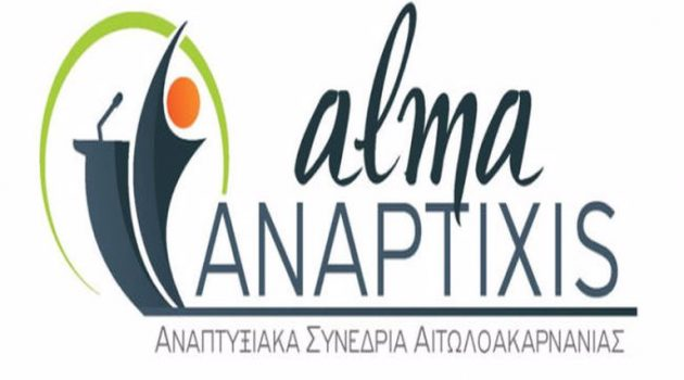 Την Πέμπτη ξεκινά στη Ναύπακτο το 3ο Αναπτυξιακό Συνέδριο Αιτωλοακαρνανίας