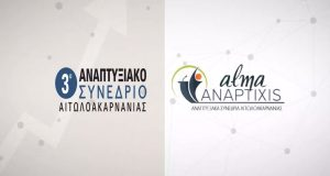 Alma Anaptixis – Ναύπακτος: Αντίστροφη μέτρηση για το 3ο Αναπτυξιακό…