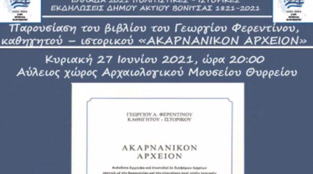 Παρουσίαση του βιβλίου του Γ. Φερεντίνου «Ακαρνανικόν Αρχείον» στο Θύρρειο