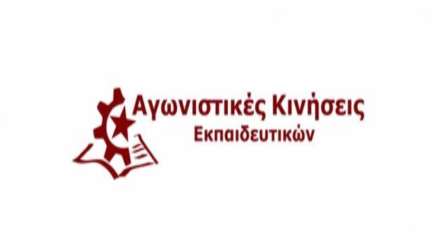 Οι Αγωνιστικές Κινήσεις Εκπαιδευτικών για την απεργία της Τετάρτης