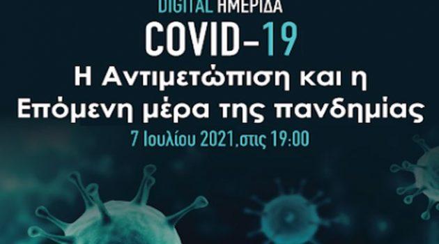 Ψηφιακή ημερίδα για την επόμενη μέρα της πανδημίας