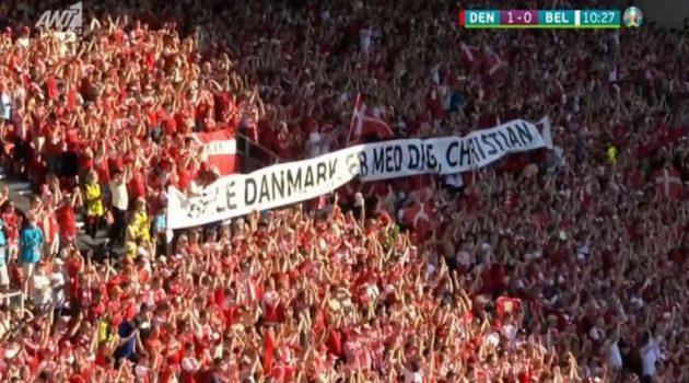 Euro 2020: Διακοπή στο 10′ το Δανία – Βέλγιο για να χειροκροτηθεί ο Έρικσεν! (Video)