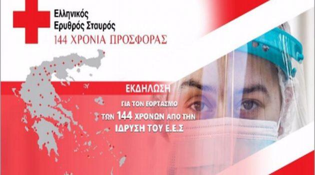 Ελ. Ερυθρός Σταυρός: 144 χρόνια συνεχούς εθελοντικής προσφοράς και αλληλεγγύης