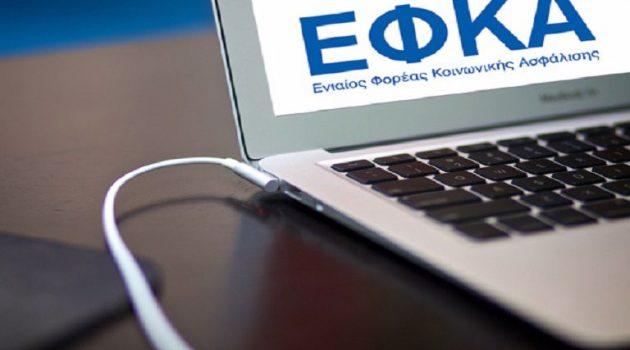 Καταργούνται από τα συστήματα των Κ.Ε.Π. 68 διαδικασίες του e-Ε.Φ.Κ.Α.