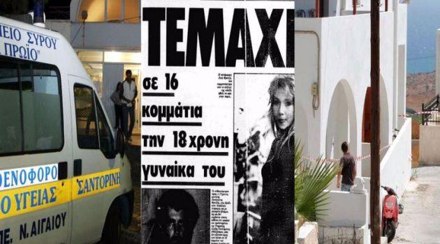 Συζυγοκτονίες που… συγκλόνισαν την Ελλάδα