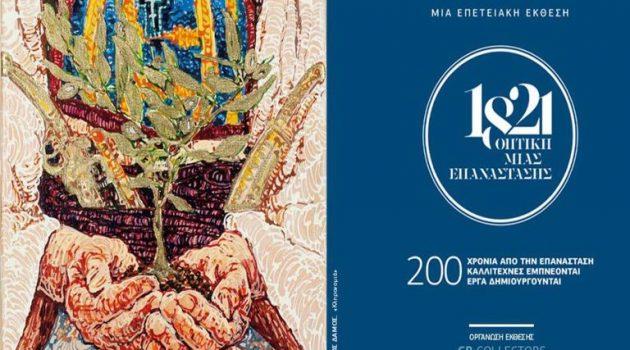 200 καλλιτέχνες μαζί σε μια έκθεση για την Ελληνική Επανάσταση