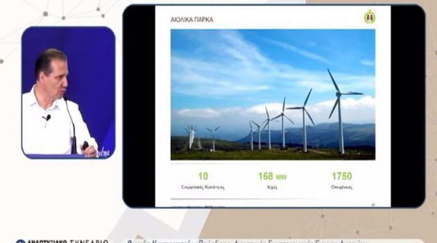 3ο Αναπτυξιακό Συνέδριο Αιτωλοακαρνανίας: Ενέργεια & Περιβάλλον (Video)