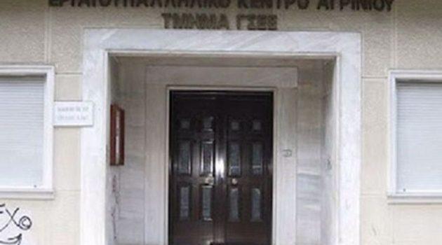 Αγρίνιο: Σε απεργία καλεί την Τετάρτη το Ε.Κ.Α.