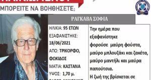 Τρίκορφο Φωκίδας: Χωρίς αποτέλεσμα οι έρευνες για την 95χρονη