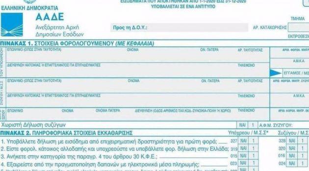 Προβλήματα στην υποβολή δηλώσεων εντοπίζει το Οικονομικό Επιμελητήριο Ελλάδος