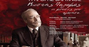Μεσολόγγι: Ανοίγει η αυλαία για το Πολιτιστικό Πρόγραμμα της Περιφέρειας…