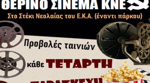 Θερινό Σινεμά από την Κ.Ν.Ε. Αγρινίου κάθε Τετάρτη και Παρασκευή