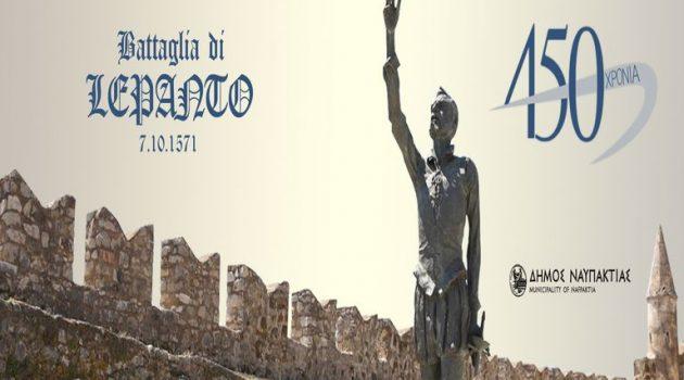 Το Επετειακό Λογότυπο των 450 Χρόνων από τη Ναυμαχία της Ναυπάκτου παρουσιάζει ο Δήμος