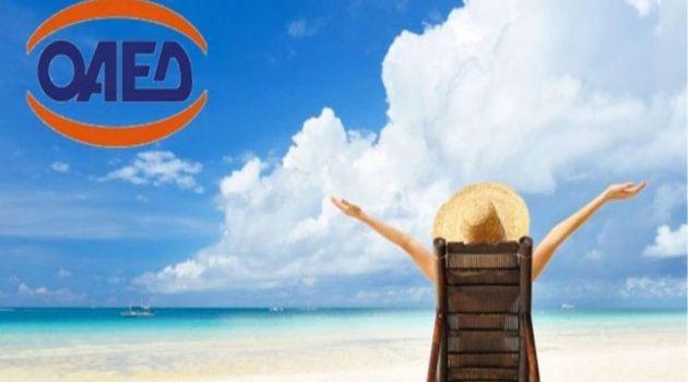 Ο.Α.Ε.Δ.: Ανοίγει το gov.gr για αιτήσεις στον κοινωνικό τουρισμό