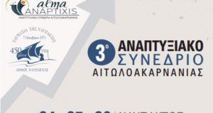 ot.gr: Το 3ο Αναπτυξιακό Συνέδριο Αιτωλ/νίας αφιερωμένο στα 450 χρόνια…