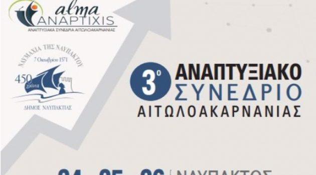 ot.gr: Το 3ο Αναπτυξιακό Συνέδριο Αιτωλ/νίας αφιερωμένο στα 450 χρόνια από τη Ναυμαχία της Ναυπάκτου