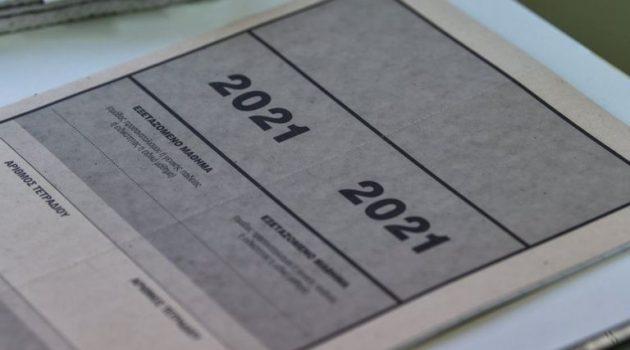Βαθμολογίες Πανελλαδικών 2021: 9 Ιουλίου θα ανακοινωθούν οι βαθμοί