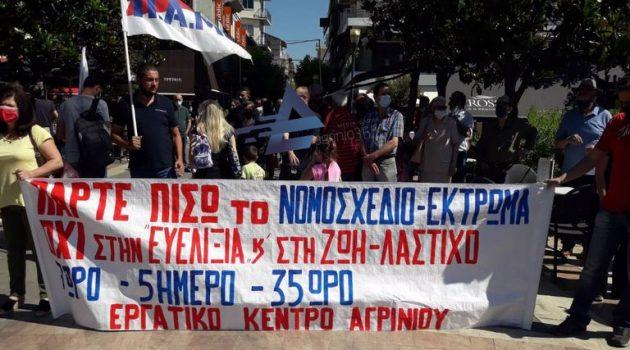 Αγρίνιο: Απεργιακή κινητοποίηση κατά του νομοσχεδίου των εργασιακών (Videos – Photos)