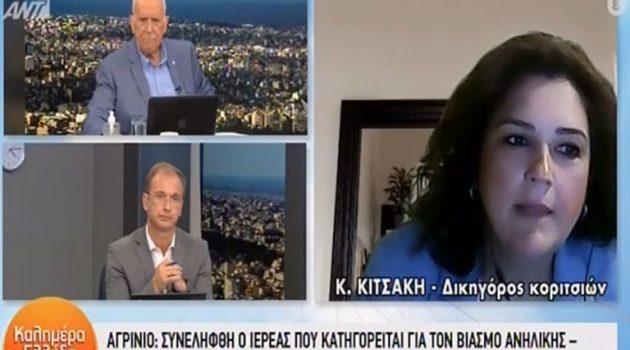 Αγρίνιο: Ενώπιον του Ανακριτή ο Ιερέας – Δηλώσεις δικηγόρου κοριτσιών Κ. Κιτσάκη (Video)