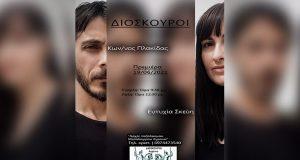 Αγρίνιο: Κωνσταντίνος Πλακίδας και Ευτυχία Σκεύη στους «Διόσκουρους»