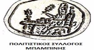Η Πρόεδρος του Πολιτιστικού Συλλόγου «Χριστόδουλος Παμπλέκης» για τη «Γιορτή…