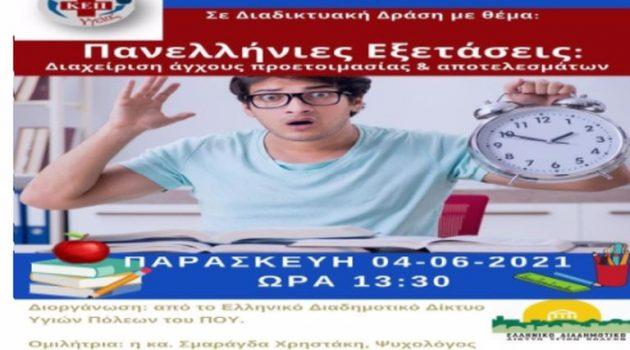 Δήμος Αγρίνιου: Διαδικτυακή εκδήλωση για τις πανελλήνιες