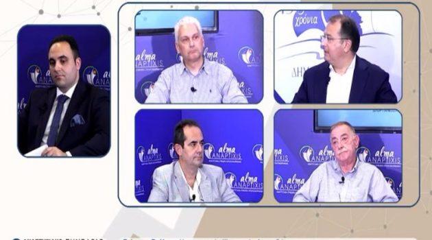 3ο Αναπτυξιακό Συνέδριο Αιτωλοακαρνανίας: Ψηφιακός Μετασχηματισμός (Video)