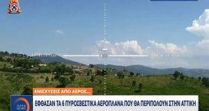 Έφθασαν τα 6 πυροσβεστικά αεροπλάνα που θα περιπολούν στην Αττική…