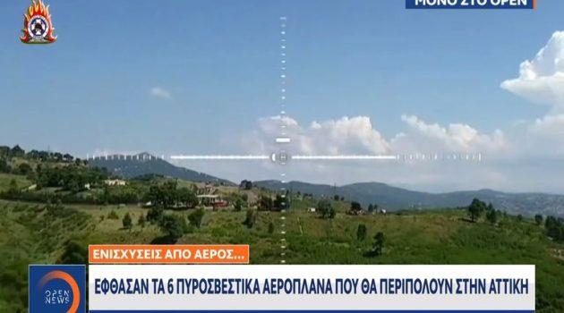 Έφθασαν τα 6 πυροσβεστικά αεροπλάνα που θα περιπολούν στην Αττική (Video)