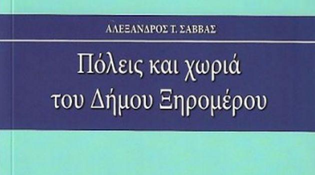 Κυκλοφόρησε το νέο βιβλίο του Αλέξανδρου Σάββα «Πόλεις και χωριά του Δήμου Ξηρομέρου»
